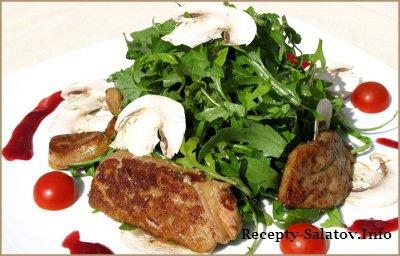 Салат с печенью фуа-гра рецепт