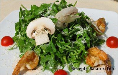Салат руккола с креветками рецепт