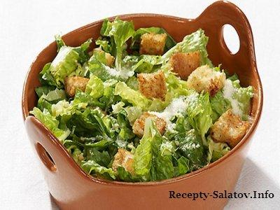 Салат с ромэном  гренками и пармезаном