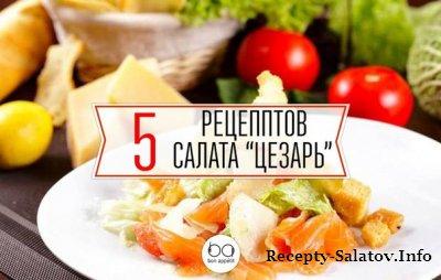 Салат «Цезарь» 5 лучших рецептов на выбор