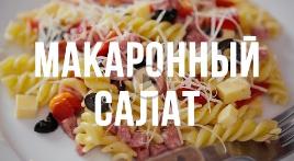 Макаронный салат из овощей  и салями видео рецепт