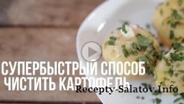 Быстрый способ чистить картофель
