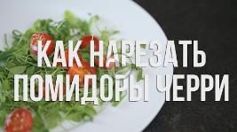 Как нарезать помидоры черри видео рецепт