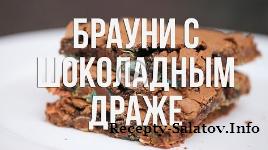 Как приготовить шоколадные пирожные брауни видео