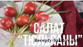 Салат Тюльпаны сыр и крабовые палочки