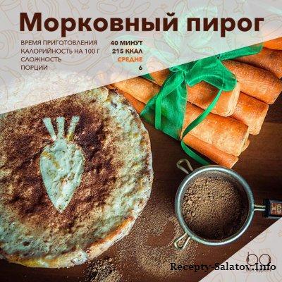 Морковный пирог с лимоном и сметаной