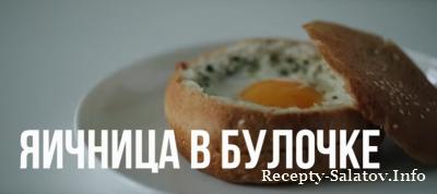 Вкусный полноценный завтрак яичница в булочке