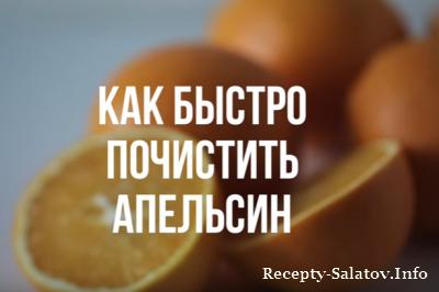 Как быстро почистить апельсин