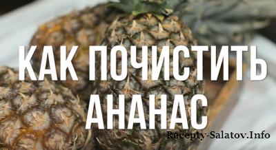 Как быстро почистить ананас