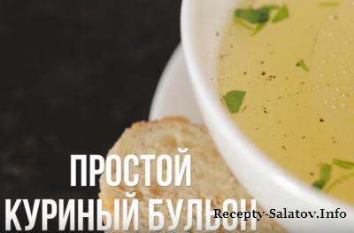 Видео рецепт простой куриный бульон