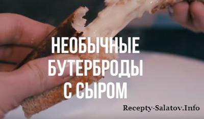Необычные бутерброды с сыром