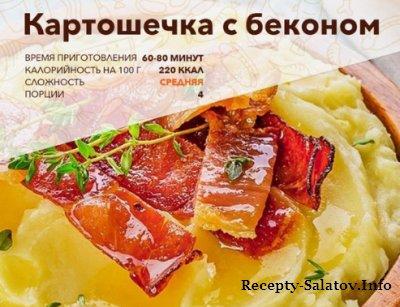 Картофельное пюре с беконом
